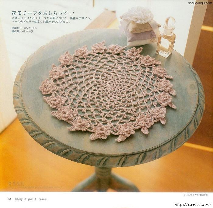 вязание крючком. салфетки (24) (700x685, 390Kb)