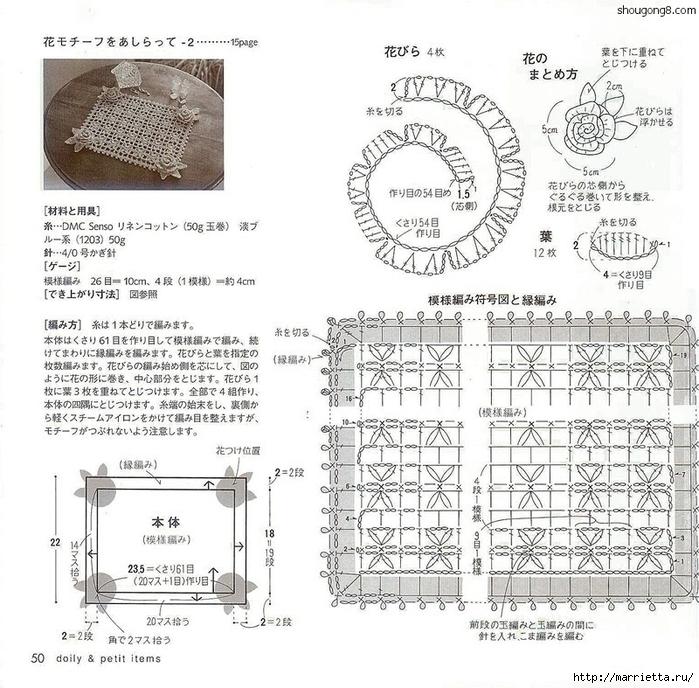 вязание крючком. салфетки (26) (700x688, 340Kb)