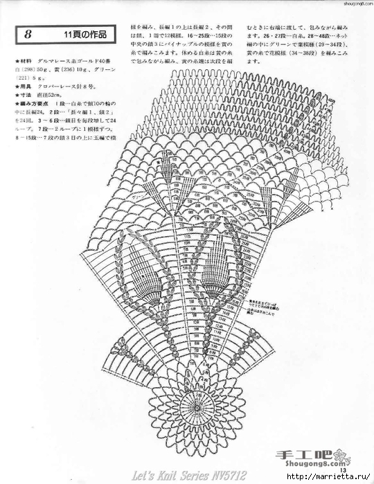 вязание крючком. салфетки (44) (540x700, 250Kb)