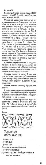 pl25-1 (196x700, 80Kb)