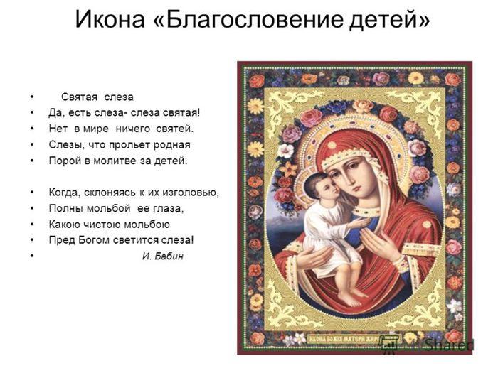 Благословение матери молитва