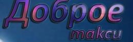 Безымянный6 (259x83, 43Kb)