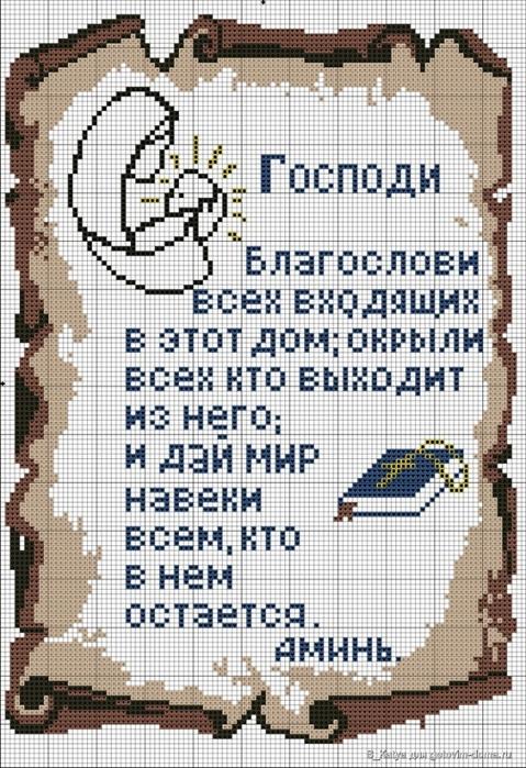 Бесплатные схемы вышивки молитвы