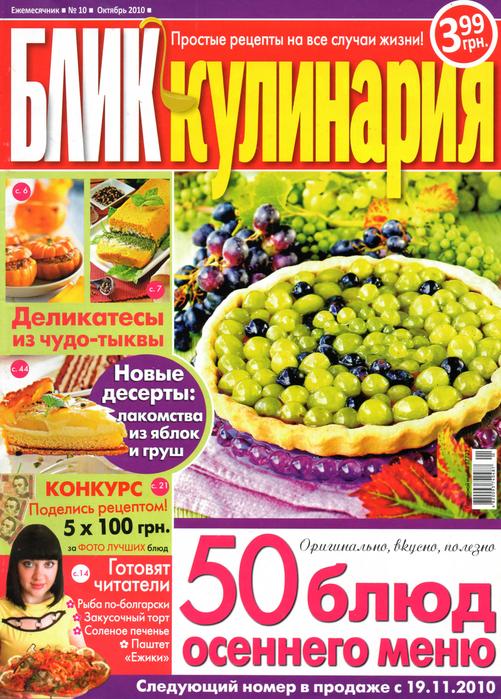 Блик. Кулинария 102010. (501x700, 516Kb)