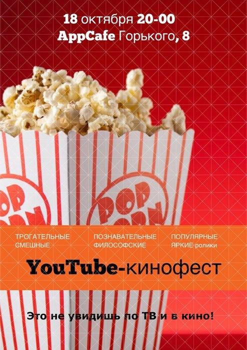 YouTube-кинофестиваль