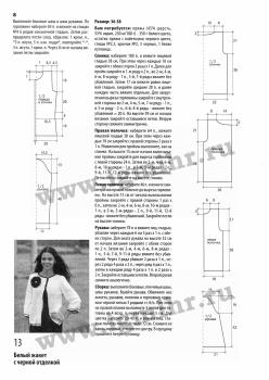 белый жакет описание (525x525, 54Kb)
