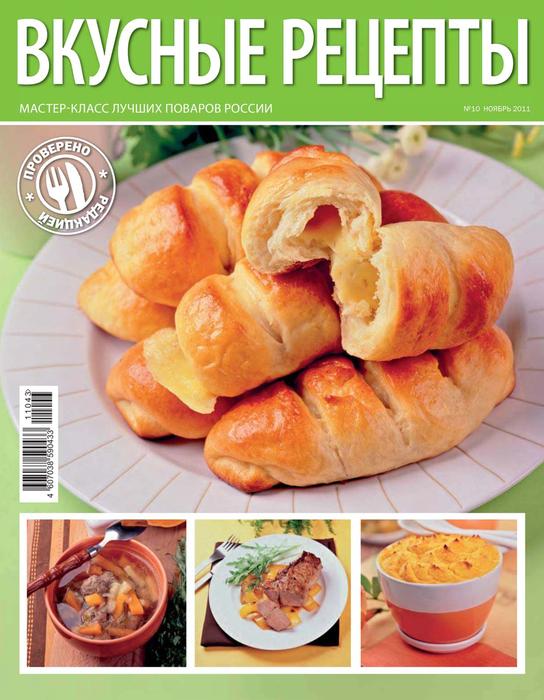 Вкусные рецепты 10 2011-1 (544x700, 366Kb)