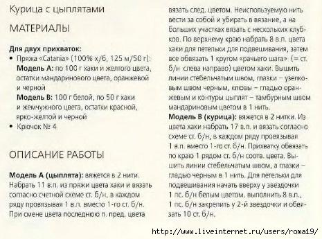 prihvat-kur1 (465x345, 150Kb)