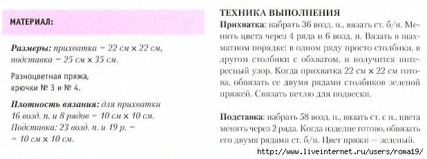 prihvat-i-pod1 (618x231, 100Kb)