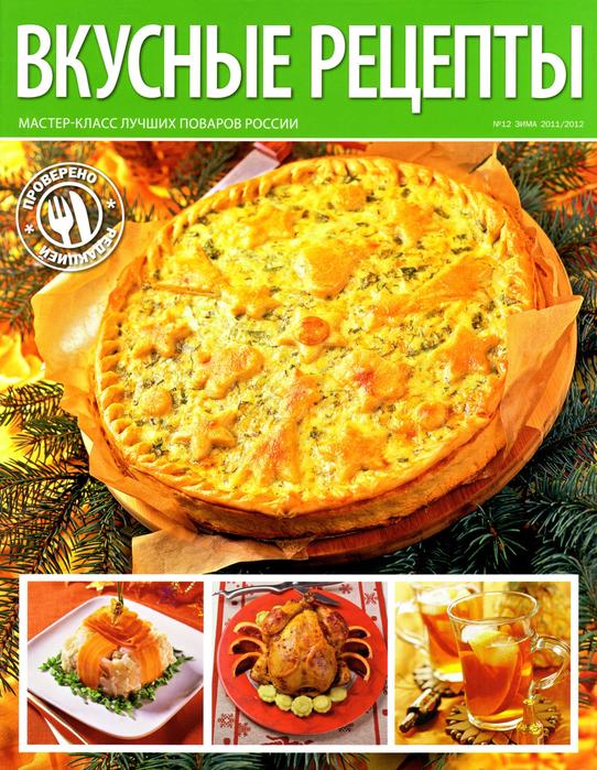 Вкусные рецепты № 12 2011-1 (542x700, 599Kb)