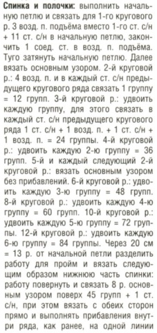 jaket-po-krugu2 (227x480, 113Kb)