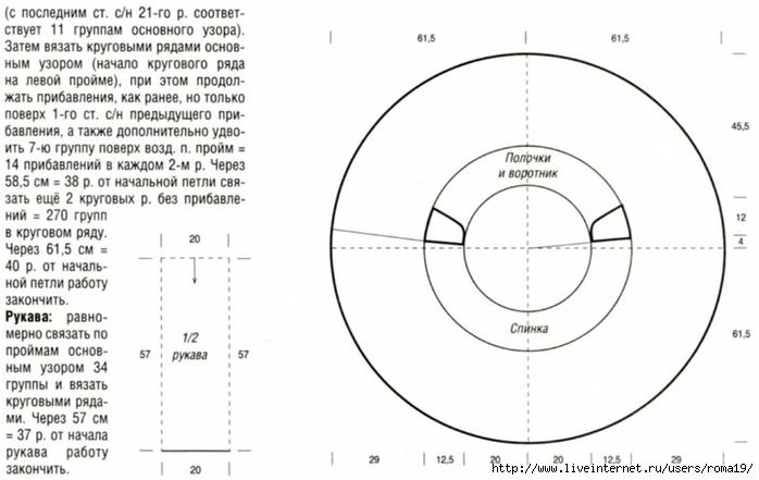 jaket-po-krugu4 (700x441, 182Kb)