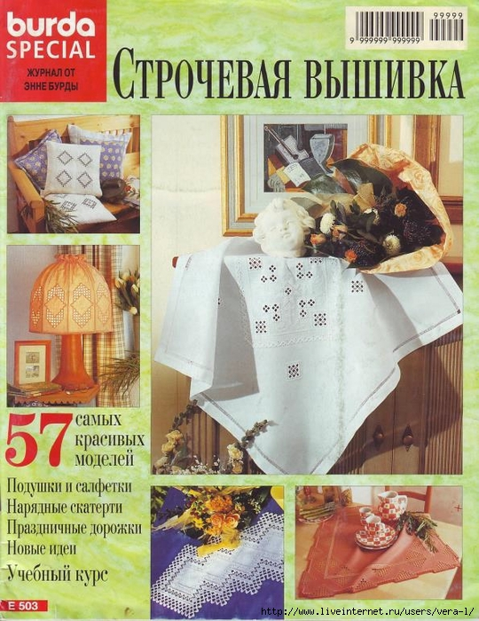 Burda special - E503 - 1998_RUS - Строчевая вышивка_1 (540x700, 340Kb)