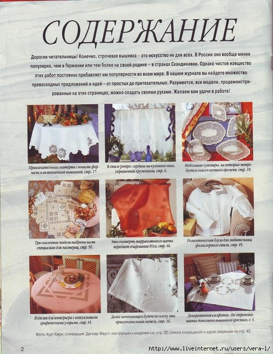 Burda special - E503 - 1998_RUS - Строчевая вышивка_2 (540x700, 332Kb)