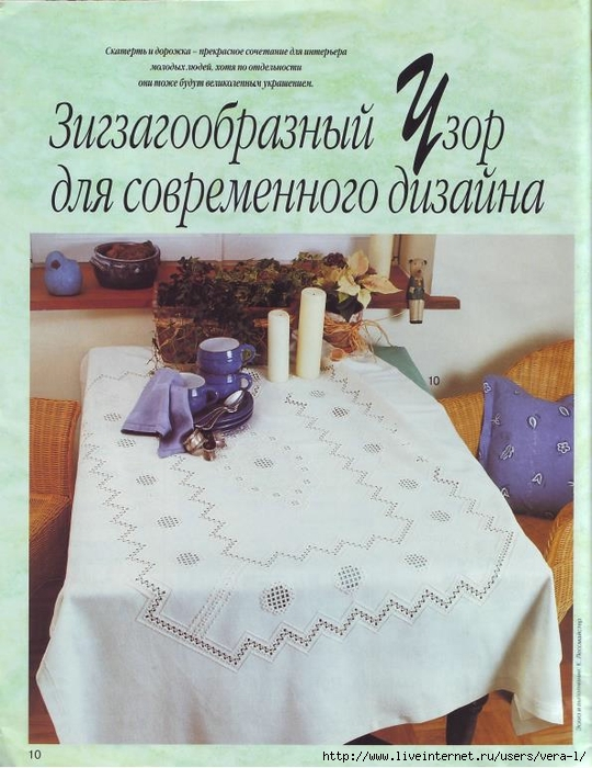 Burda special - E503 - 1998_RUS - Строчевая вышивка_10 (540x700, 276Kb)