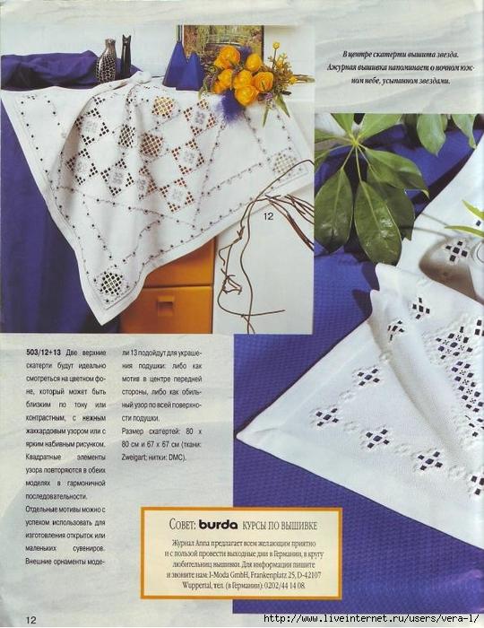 Burda special - E503 - 1998_RUS - Строчевая вышивка_12 (540x700, 305Kb)