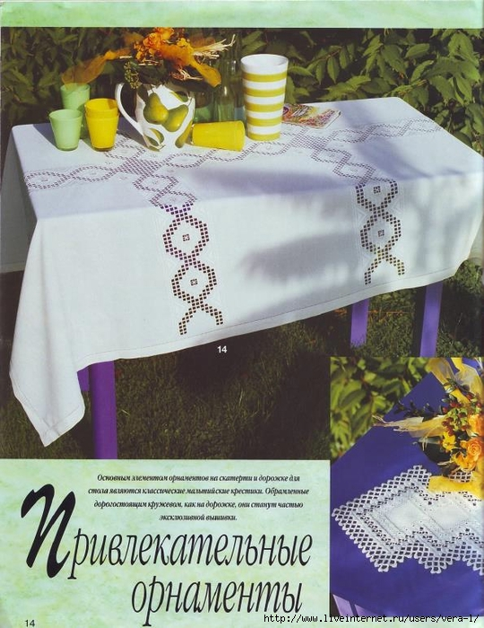 Burda special - E503 - 1998_RUS - Строчевая вышивка_14 (540x700, 300Kb)