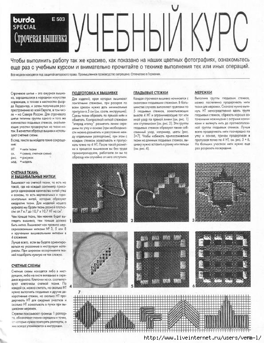 Burda special - E503 - 1998_RUS - Строчевая вышивка_19 (540x700, 325Kb)
