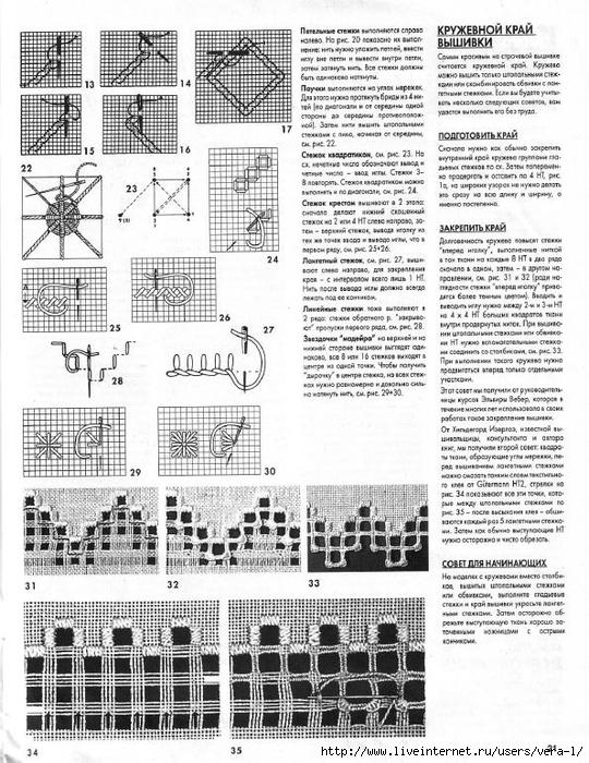 Burda special - E503 - 1998_RUS - Строчевая вышивка_21 (540x700, 343Kb)