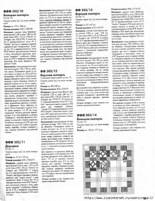 Burda special - E503 - 1998_RUS - Строчевая вышивка_25 (540x700, 348Kb)