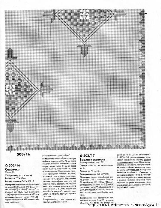 Burda special - E503 - 1998_RUS - Строчевая вышивка_27 (540x700, 313Kb)