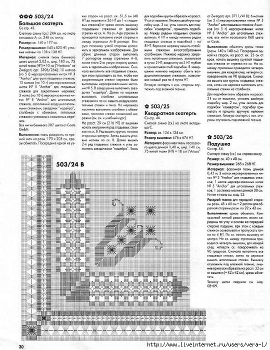 Burda special - E503 - 1998_RUS - Строчевая вышивка_30 (540x700, 343Kb)