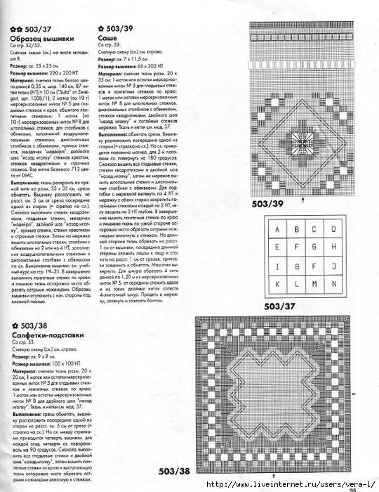 Burda special - E503 - 1998_RUS - Строчевая вышивка_35 (540x700, 294Kb)