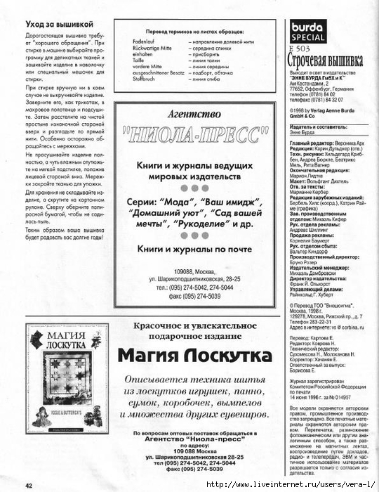 Burda special - E503 - 1998_RUS - Строчевая вышивка_42 (540x700, 290Kb)