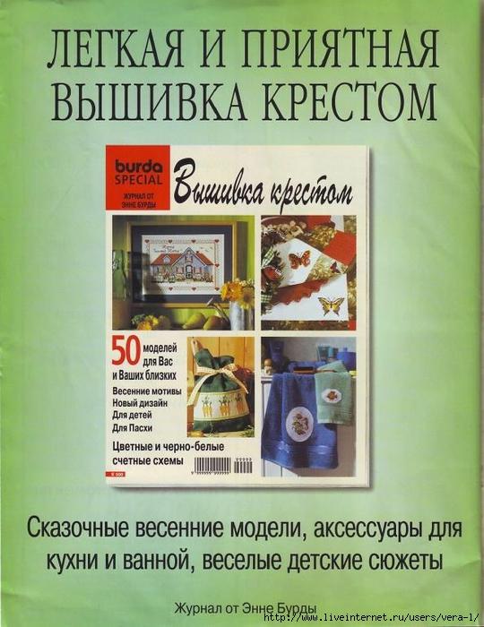 Burda special - E503 - 1998_RUS - Строчевая вышивка_48 (540x700, 277Kb)