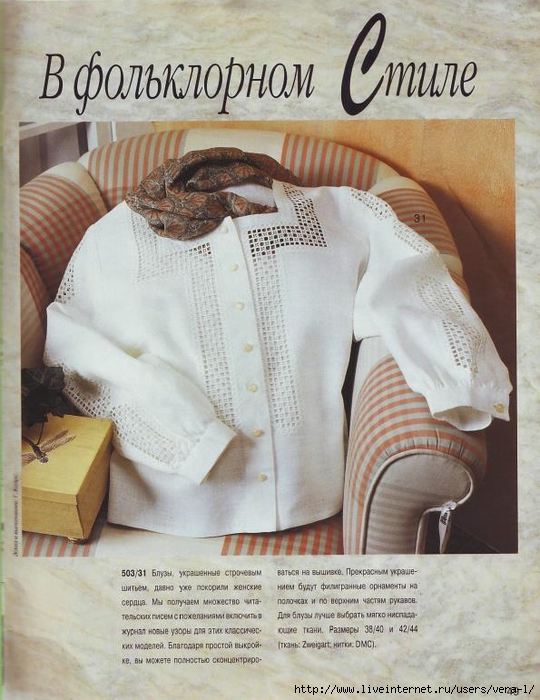 Burda special - E503 - 1998_RUS - Строчевая вышивка_49 (540x700, 282Kb)