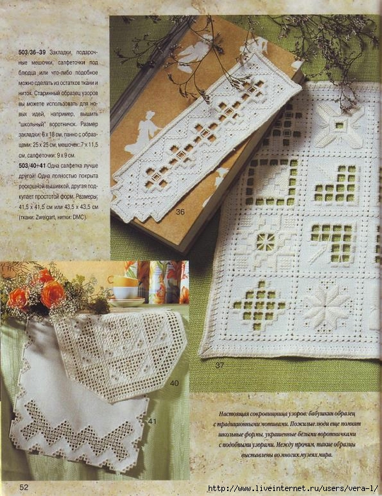 Burda special - E503 - 1998_RUS - Строчевая вышивка_52 (540x700, 381Kb)