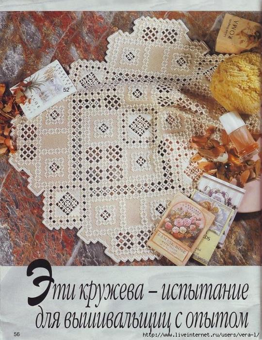 Burda special - E503 - 1998_RUS - Строчевая вышивка_56 (540x700, 404Kb)