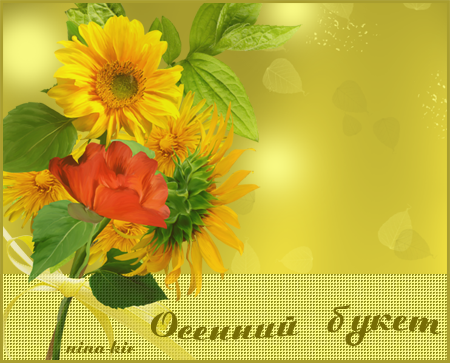 Осенний-букет (450x363, 218Kb)