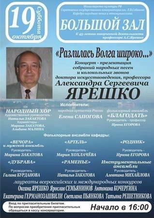 Концерт-презентация 'Разлилась Волга широко'