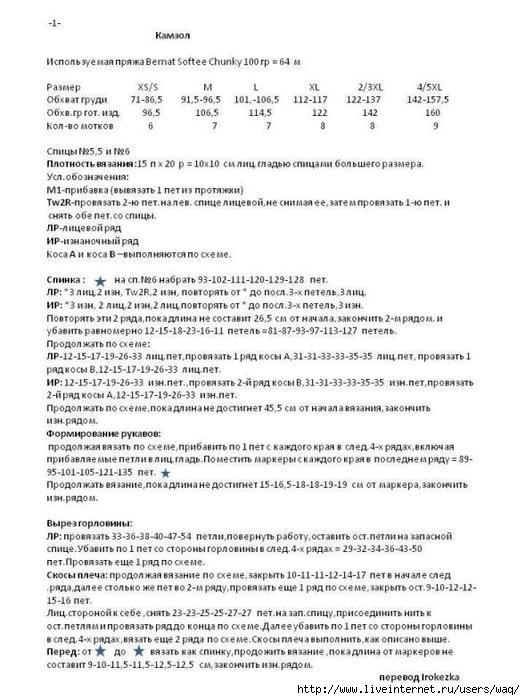 бех (525x700, 179Kb)