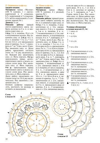 14 e 14 gr-714430 (350x500, 158Kb)