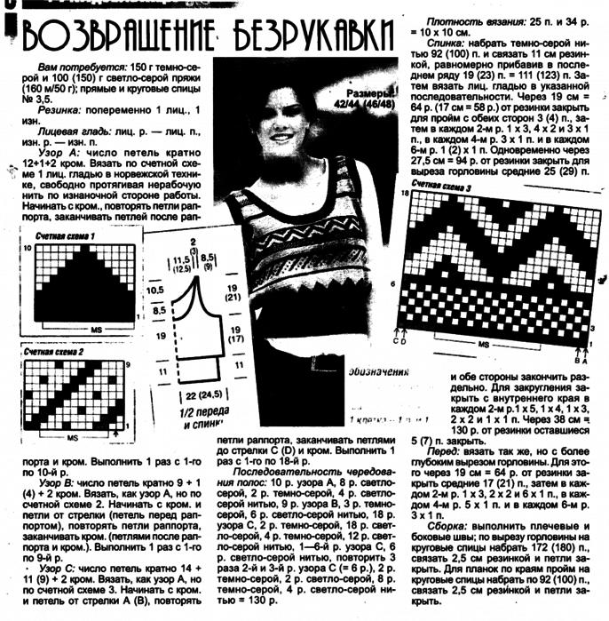 5393736_Bezrykavka (686x700, 210Kb)
