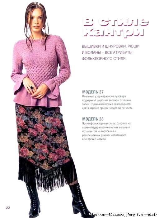 Джемпер с плетеным узором