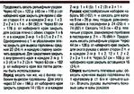 Превью 001b (638x449, 282Kb)