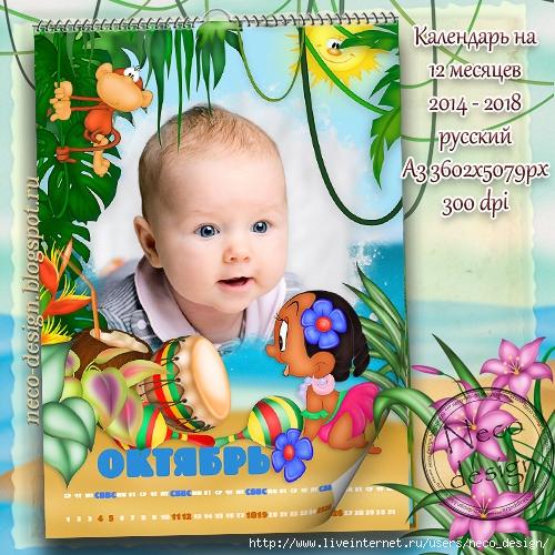 1381676354_perekidnoy_detskiy_kalendar__1 (500x500, 279Kb)