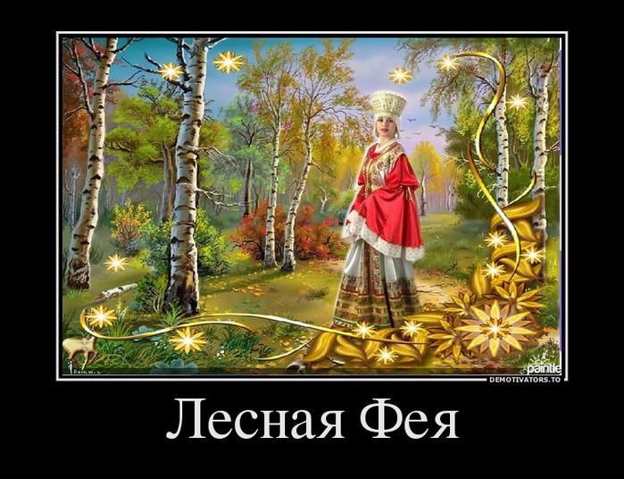 533561_lesnaya-feya_demotivators_ru (700x536, 132Kb)
