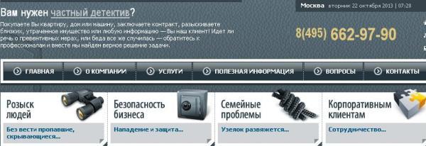 Агенство (600x206, 29Kb)