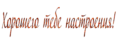 105509795_Nadpisi4 (400x150, 91Kb)