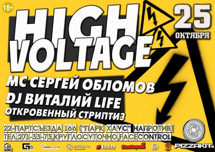 HIGH VOLTAGE - 25октября-Инет (700x494, 336Kb)