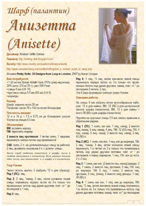 anisette_ru1 (497x700, 531Kb)