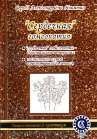 Никитин С.А. Сердечная гомеопатия (200x285, 32Kb)