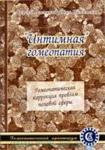С.А. Никитин. Интимная гомеопатия. (150x214, 19Kb)