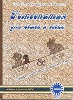 Никитин С.А. Гомеопатия для кошек и собак (150x207, 15Kb)