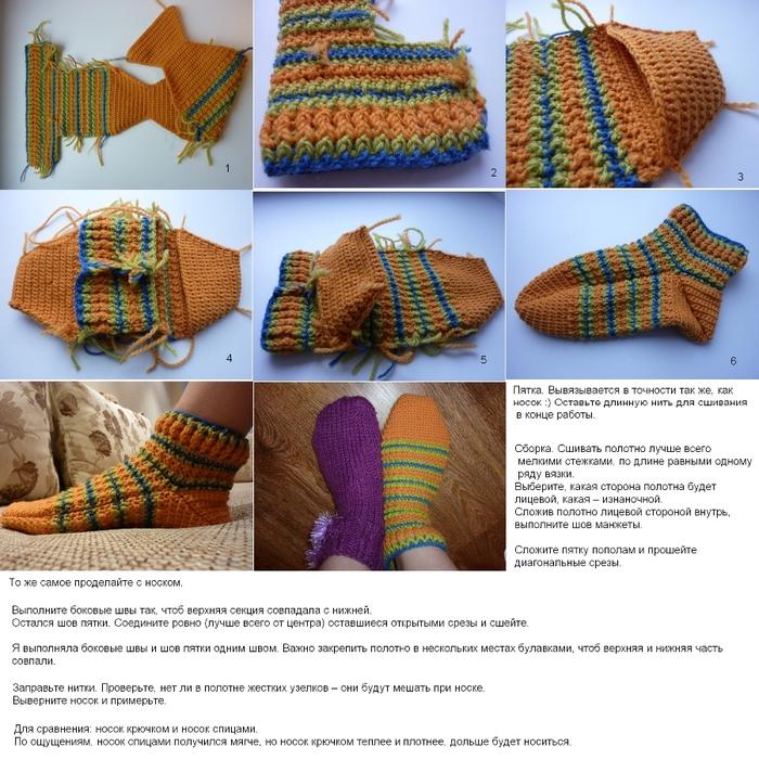 Вязание крючком носки крючком мк 16