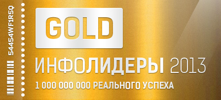 4553015_InfoLideri_2013_Gold (448x203, 47Kb)